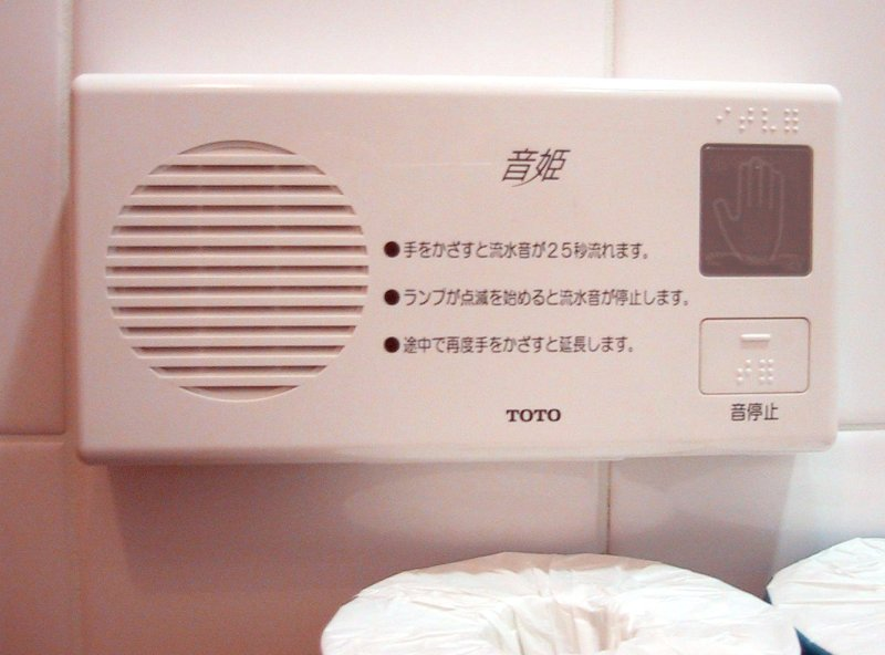 Otohime sound princess japan 39 s answer to toilet trauma for Bathroom noise maker