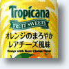 Tropicana Japan Introduces 'Orange With Rare Cheese Flavor' Drink