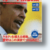 """Speeches of Barack Obama"" Book & CD Helps Japanese Learn English"