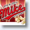 Frito-Lay Japan's Latest Limited Edition Luxury Snack: Mike Rich Cheese Popcorn