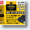 Celebrate Lamborghini&#039;s 50th Anniversary with Asahi Wonda Gold Canned Coffee