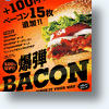 Burger King Japan&#039;s Bakin&#039; Up a Big Bacon Bargain