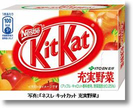 KitKat Sick Snack? Bizarre Vegetable Juice Chocolate Bars