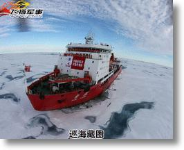 China's New Icebreaker Will Paint the Poles Red