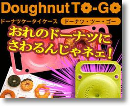 Doughnut To-Go Keeps Sweet Snacks Safe &amp; Secure