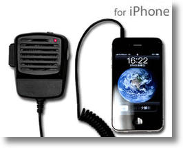 Tomko Transceiver for iPhone Offers Fun Functionality with Retro Style
