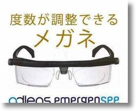Emergensee™ adjustable eyeglasses from Adlens