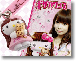 Hello Kitty & Shokotan Cell Phone Charms: A 'Dream Collaboration'?