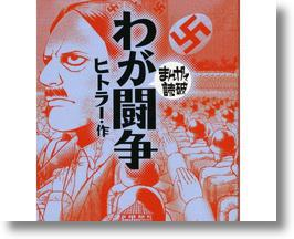 Mein Kampf Manga Blitzes Bookstores