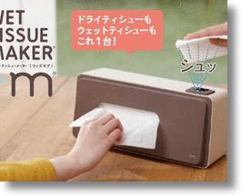 High-Tech Tissue Box Holder Features Hands-Free Mist Moistener