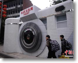 Oh Snap! Chinese Public Toilet Adds Flash To Your Flush