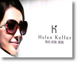Helen Keller Sunglasses: Insensitive Insult or Respectful Tribute?