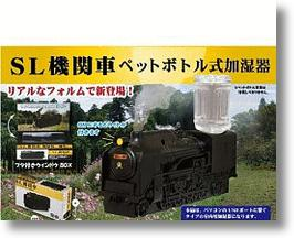 Steam Train Humidifier Keeps Air Moist, Friends Amused