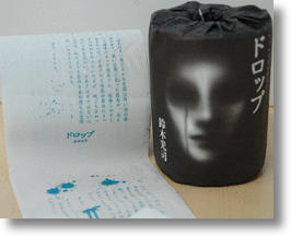 Horror-themed Toilet Paper from Japan Puts You on the Edge of Your Seat