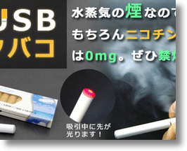 USB Cigarette Could Be Habit Forming, Humor Inducing
