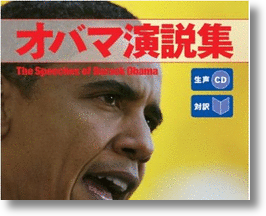 &quot;Speeches of Barack Obama&quot; Book &amp; CD Helps Japanese Learn English