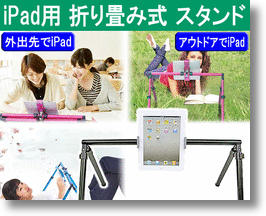 Folding iPad Stand Puts Your Tablet on Hold