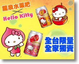 Hello Kitty Beer Looks Cute, Tastes Like Fruit