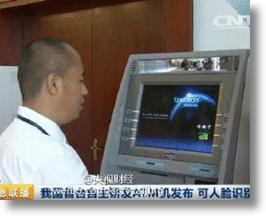China Introduces World's First Facial Recognition Technology ATM