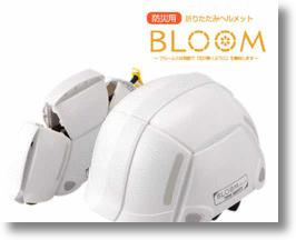 Space-Saving Bloom Foldable Helmet Expands In Emergencies