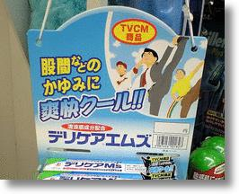 Cooling Cream Keeps Japan's Balls In Order