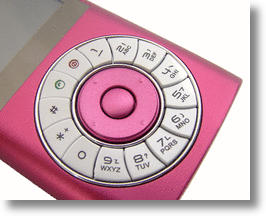 Retro Form + Techno Function = HiPhone (not iPhone)