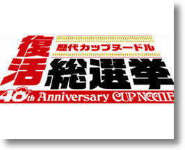 Cup Noodle Celebrates 40 Years of Quick & Easy Meals