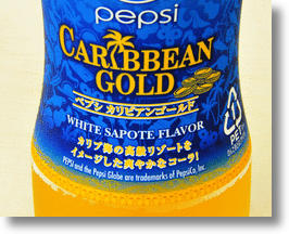 Pepsi Caribbean Gold: A Cooler Summer Kola, Mon!