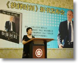 George W. Bush's Autobiography is Published in Chinese