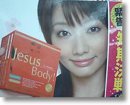 Jesus Body Diet Pills: For Those Who Praise The Lard