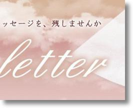 Send A 'Last Letter' From The Afterlife To Your Loved Ones