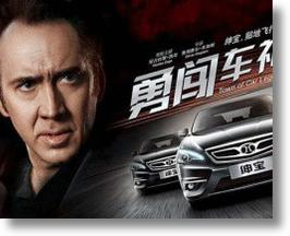 Nicholas Cage To Act... As Chinese Automaker&#039;s Brand Ambassador