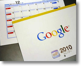 Google 2010 Calendar Hangs On Your Wall, Not On Your Screen