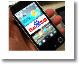Baidu search on Google Android phones