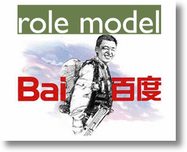 Baidu, Role Model! 
