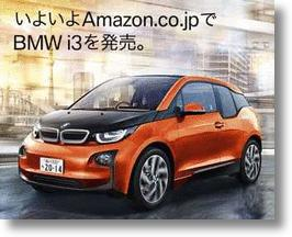 Book My Ride! Order Your BMW i3 EV Online From Amazon Japan