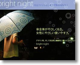 """Bright Night"" illuminated umbrella from Japan"