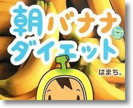 Newest Japanese Weight Loss Craze: The Morning Banana Diet