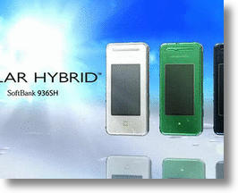 Green Calling: Sharp Introduces Solar Powered, Waterproof Mobile Phones