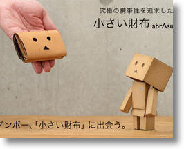 Danboard Wallets Are Ultra-Thin, Extra-Cute