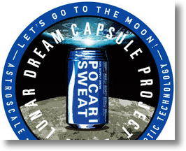 One Giant Leap For Can Kind: Japan Sending Pocari Sweat To The Moon