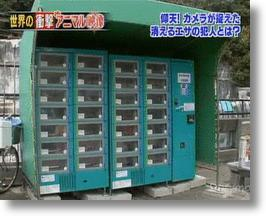Japanese Zoo Features Fish Vending Machine