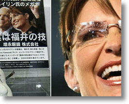 Sarah Palin's Japanese Eyeglasses Spark Fashion Trend