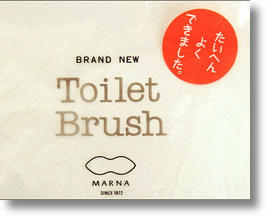 Toilet Brush Designed with Input from 200 Housewives Rates a Royal Flush