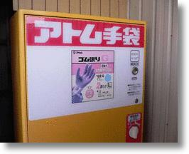 I'm Glovin' It! Japanese Rubber Glove Vending Machines