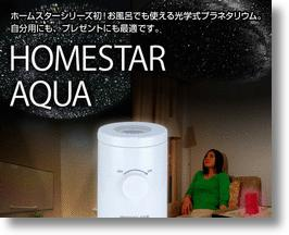 Sega Home Planetarium Turns Your Bathtub Into A Spaceship