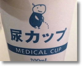 See You Pee: Five Cute & Creepy Japanese Urinalysis Cups