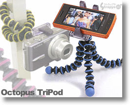 Octopus Tripod For Cameras & Cell Phones Is All Grip, No Slip