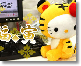 Celebrate The Year Of The Tiger With The 2010 Tora Kitty Collection