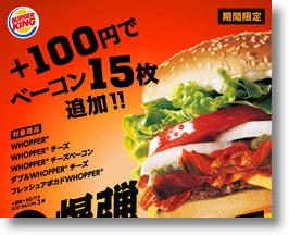 Burger King Japan's Bakin' Up a Big Bacon Bargain